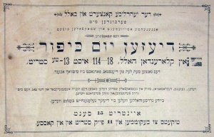 Ticket to Yom Kippur Ball (source)